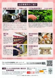 伝統産業フェア2